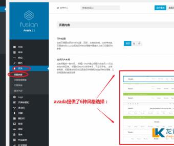 Avada主题设置网站顶部风格教程