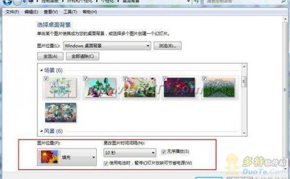 不用找第三方工具 启动Windows 7壁纸自动更换功能