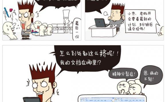 Windows 7漫画专辑:高效的任务栏