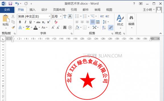 word怎么做弧形文字?