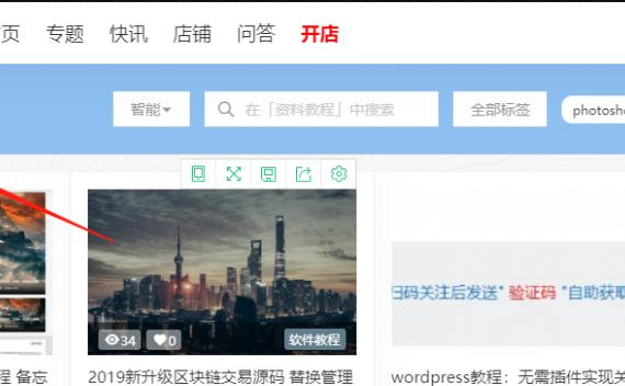 wordpress B2商业主题 调整标签页和分类页顶部标题显示位置