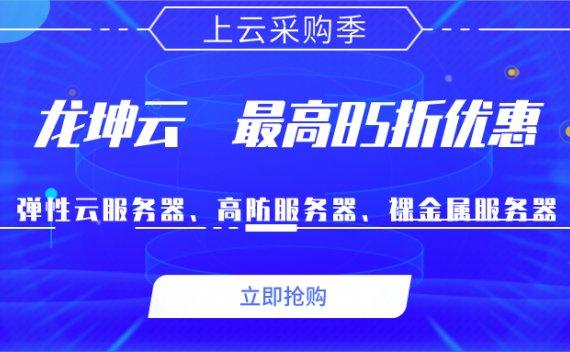 龙坤云服务器,新用户特惠,低至15元/月