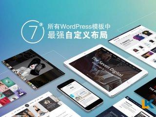 wordpress多功能主题The7 v.8.8.1-中文汉化 可视化拖拽编辑的WordPress主题企业外贸商城网站模板