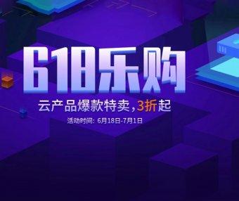 龙坤云618特惠低至2折 台湾BGP ECS服务器239元/年