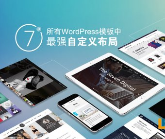 wordpress多功能主题 The7 v.9.0.0.1-中文汉化 可视化拖拽编辑的WordPress主题企业外贸商城网站模板
