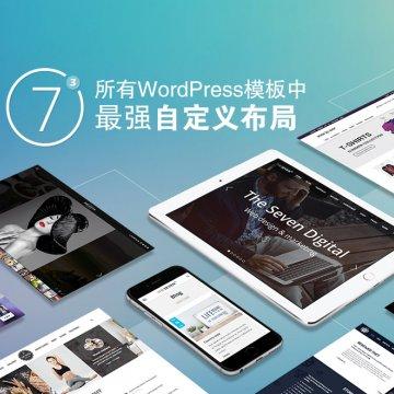 The7 v.9.10.0-中文汉化 可视化拖拽编辑的WordPress主题企业外贸商城网站模板
