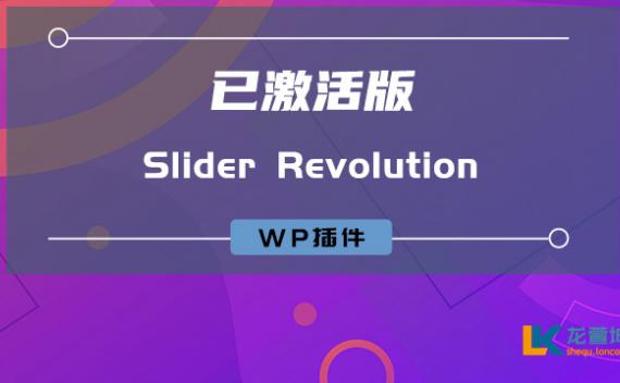 wordpress幻灯片插件Slider Revolution v6.2.10 激活版 滑块插件