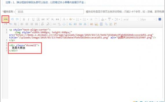 大商创X的编辑器html标签(div)转成(p)标签的问题处理教程
