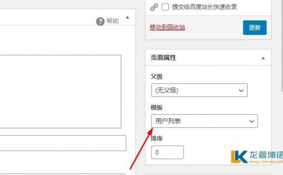 B2主题教程 添加用户专栏独立页面 wordpress商业主题