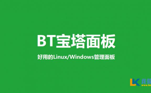 Linux 服务器 CentOS 系统宝塔面板如何开启网络端口
