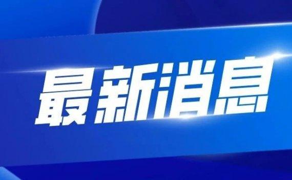 上海市公布近期本地确诊病例流调最新进展!祝桥镇营前村明起调整为低风险地区!