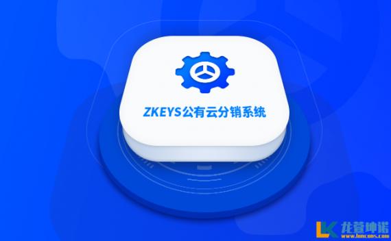ZKEYS公有云分销系统手动更改数据库信息