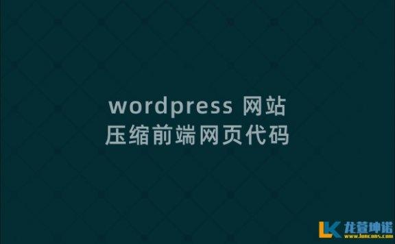 WordPress 网站压缩前端网页代码版  插件版教程