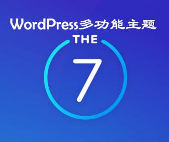 免费下载 The7 v.9.10.0- 汉化版– wordpress多功能主题 企业主题  含密钥