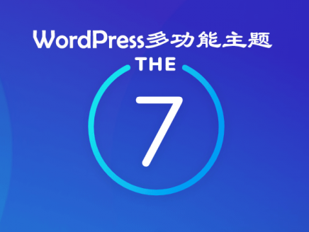 免费下载 The7 v9.5.0 汉化版– wordpress多功能企业主题