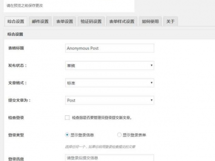 wordpress前端用户投稿插件 AccessPress Anonymous Post Pro v3.2.7汉化版