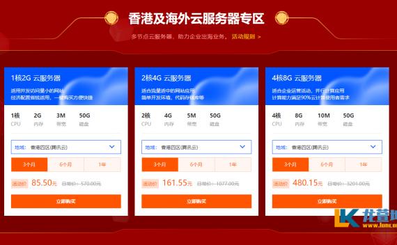龙坤云服务器返场优惠低至1.5折 更有800元抵扣券等你来领