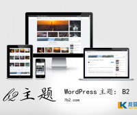 WordPress 商用轻社交主题 B2PRO_3.1.0 正版授权