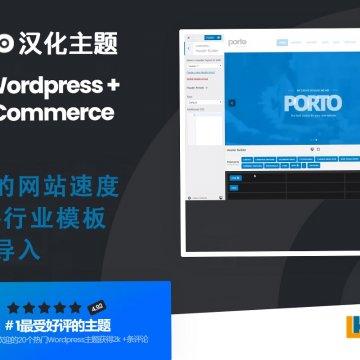 Porto V5.5.1中文汉化版 wordpress跨境电商网站模板 外贸商城企业网站