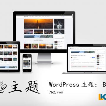 B2主题 7B2主题 wordpress正版商业主题 wordpress企业主题 多功能主题