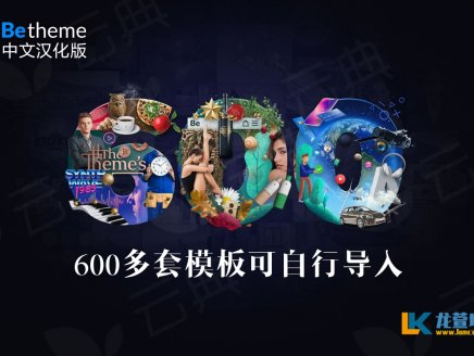 Betheme V21.9.2 中文汉化主题 600多套demo模板 极速响应 可免费下载
