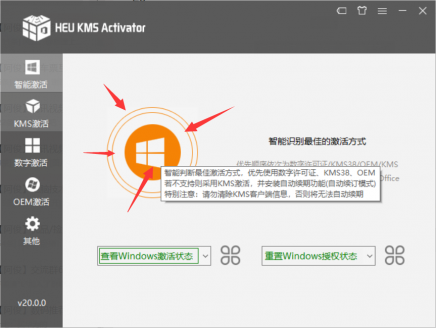 HEU KMS Activator  windows激活工具,office激活工具,一键永久激活