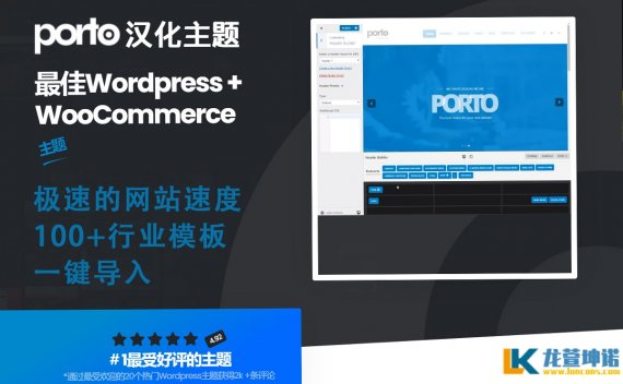 wordpress电子商务主题 Porto V5.5.1中文汉化版 积分购