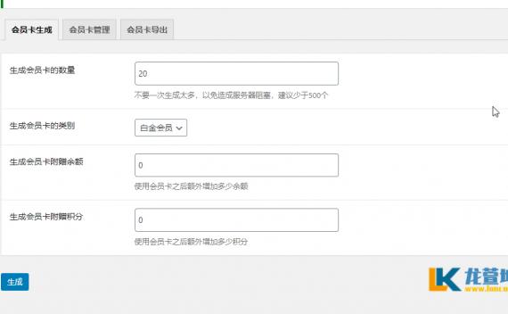 wordpress商业主题 B2主题-会员卡插件 v1.6