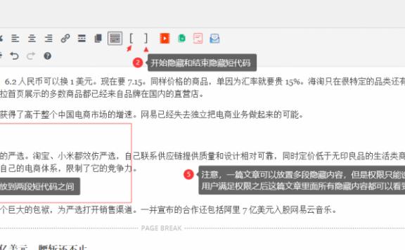 B2主题文章添加隐藏内容教程