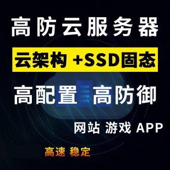 云服务器配备纯SSD架构打造的高性能存储