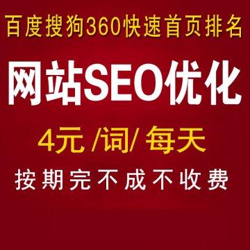 网站SEO优化快速首页排名百度360搜狗搜索