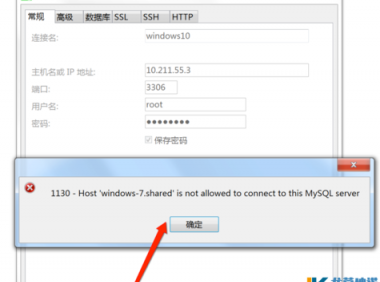 解决Navicat连接数据库提示 1130 – Host XXX is not allowed to connect to this MySQL server的问题