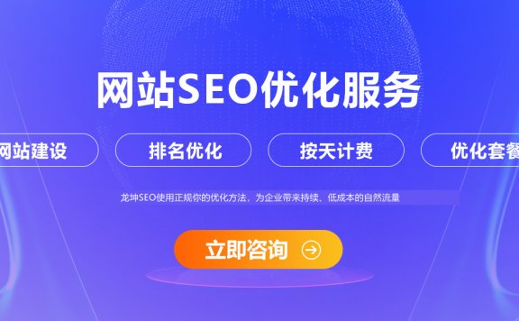 龙坤SEO网站优化平台有什么优势?