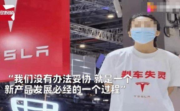 特斯拉副总裁回应车展维权事件,央媒:特斯拉不妥协的底气何在?
