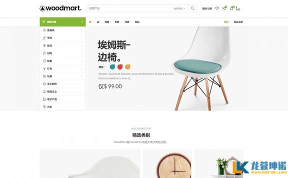 【免费下载】wordpress多商户商城 Woodmart  6.0 汉化主题 跨境电商 外贸商城