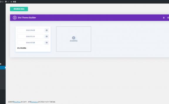 Divi Theme v4.9.4 WordPress多风格主题Divi破解版