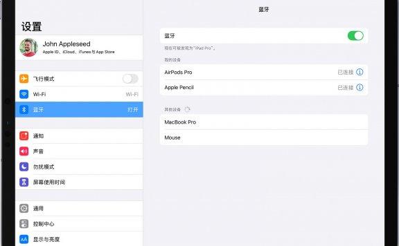 如何将蓝牙鼠标或触控板连接到 iPad?