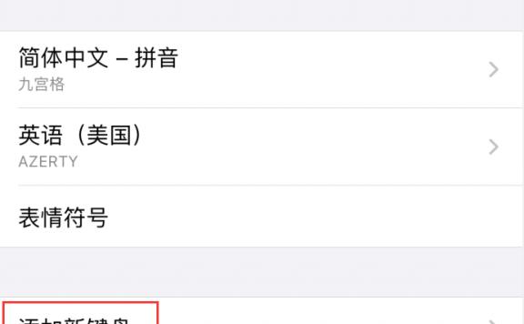 iPhone 12 如何设置手写输入文本?