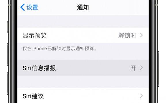 如何在 AirPods 上使用 Siri 信息播报功能?