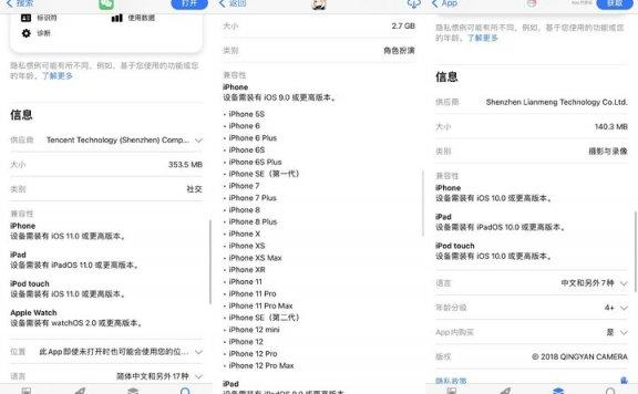 iOS 14.5 新功能:提供独立的系统安全更新