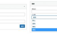 怎么为WordPress小工具添加CSS类选项
