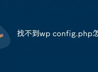 找不到wp config.php怎么办