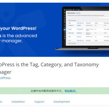 TaxoPress(Simple Tags) 3.2.0简单标签插件 汉化语言包 WordPress文章关键字自动内链