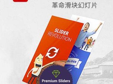Slider Revolution 革命滑块1.56G素材包 wordpress插件