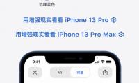 苹果官网彩蛋:通过增强现实细看 iPhone 13 全系机型