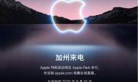 苹果2021秋季发布会邀请函已发,主题为「加州来电」